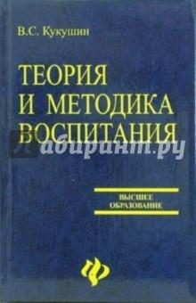 Теория и методика воспитания - Вадим Кукушин
