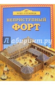 Неприступный форт
