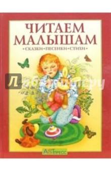 Читаем малышам: Сказки, песенки, стихи