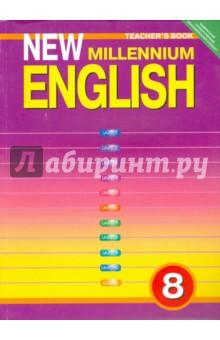 New millennium english 8 класс книга для учителя скачать бесплатно