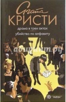Драма в трех актах. Убийство по алфавиту: романы - Агата Кристи