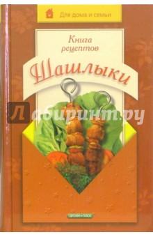 Книга рецептов. Шашлыки - Наталия Хаткина