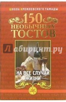 150 необычных тостов на все случаи жизни - Николай Калинкин