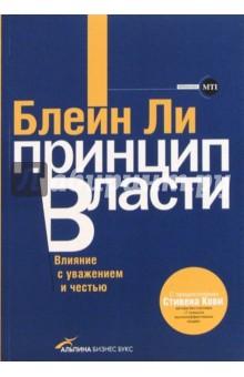 Принцип власти: Влияние с уважением и честью - Ли Блейн