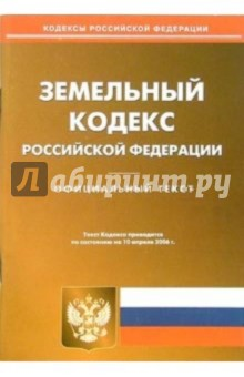 Земельный кодекс Российской Федерации по состоянию на 10 апреля 2006 года