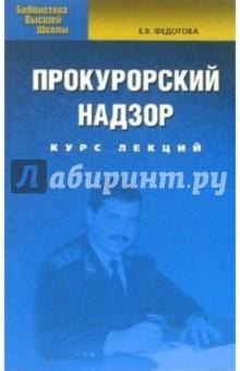 Прокурорский надзор: Курс лекций - Елена Федотова