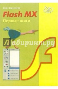 Flash MX. Первые шаги (+ CD) - Л.М. Стрелкова