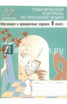 Тематический контроль по русскому языку. Обучающие и поверочные задания. 8 класс - Лидия Пучкова