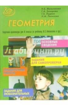 Геометрия: Задачник-практикум для 9 класса (к учебнику Л.С. Атанасяна и др.) - Лудина, Мельникова