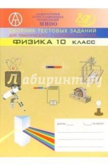 сборник тестовых заданий для тематического и итогового контроля физика 10 класс ответы