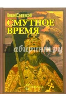 Смутное время - Василий Ульяновский