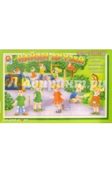 Найди друзей: Игра-занятие для детей от 4 лет