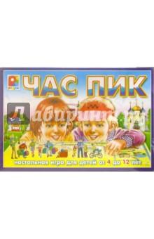 Час пик: Настольная игра для детей от 4 до 12 лет