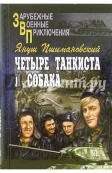 Четыре танкиста и собака. В 2-х книгах - Януш Пшимановский