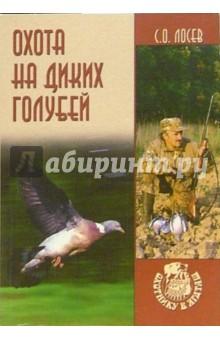 Охота на диких голубей - Сергей Лосев