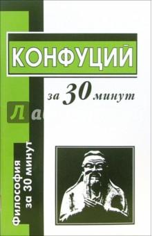 Конфуций за 30 минут - Алексей Маслов