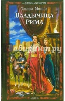 Владычица Рима - Тамара Мизина