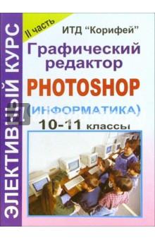 Элективный курс Графический редактор Photoshop (информатика). 9-11 классы. 2 часть - Светлана Леготина