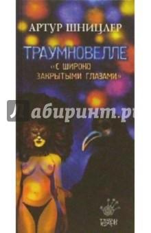 Траумновелле - Артур Шницлер