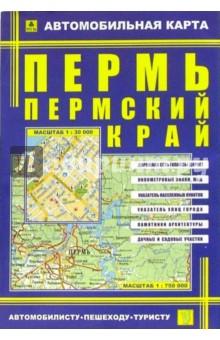 Автомобильная карта складная: Пермь. Пермский край
