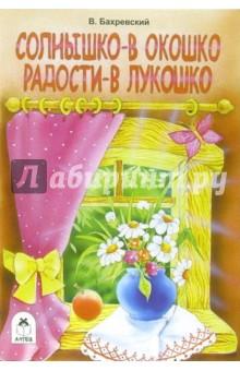 Солнышко - в окошко, радости - в лукошко - Владислав Бахревский