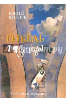 Гибель Москвы - Юрий Вигорь