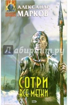 Сотри все метки: Фантастический роман - Александр Марков