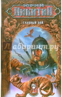 Главный бой - Юрий Никитин