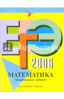 ЕГЭ-2006: Математика: Тренировочные задания - Татьяна Корешкова
