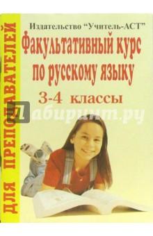 Факультативный курс по русскому языку. 3-4 классы