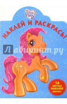 Мой маленький пони №12. Наклей и раскрась