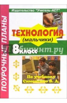 Технология 8 Класс Для Мальчиков Учебник