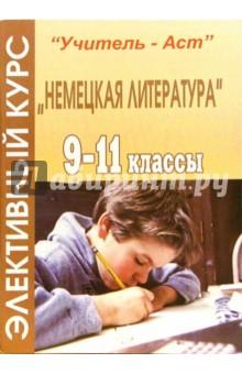 Элективный курс Немецкая литература. 9-11 классы - Зоя Власова