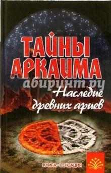 Тайны Аркаима. Наследие древних ариев - Владимир Путенихин