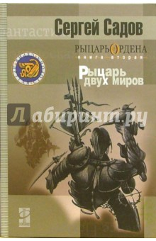 Рыцарь Ордена. Книга вторая. Рыцарь двух миров