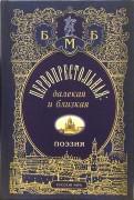 Первопрестольная: далекая и близкая. Москва и москвичи в поэзии русской эмиграции обложка книги