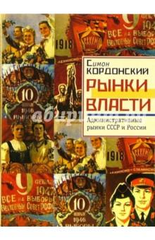 Рынки власти. Административные рынки СССР и России