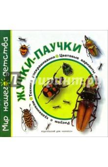 Жучки-паучки - Ирина Лыкова