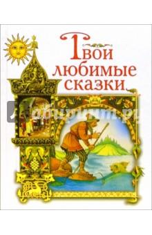 Твои любимые сказки: Волшебное кольцо. Золотая рыбка. Сивка-Бурка