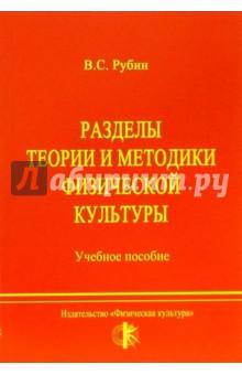 Разделы теории и методики физической культуры - Владимир Рубин