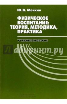 Физическое воспитание: Теория, методика, практика - Юрий Менхин