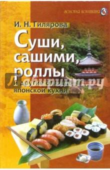 Суши, сашими, роллы и другие блюда японской кухни - Ирина Гилярова