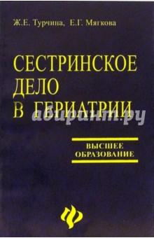 учебник сестринское дело в гериатрии