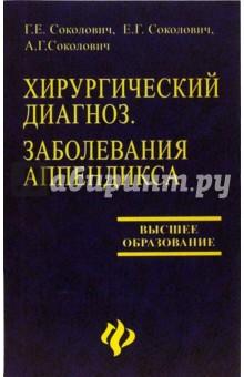 Хирургический диагноз. Заболевания аппендикса - Соколович, Соколович, Соколович