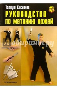 Руководство по метанию ножей - Тадеуш Касьянов