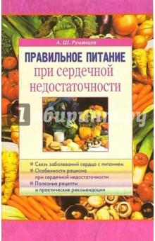 Правильное питание при сердечной недостаточности - Александр Румянцев