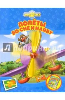 Полеты во сне и наяву - Иванов, Корнилова, Прохоров