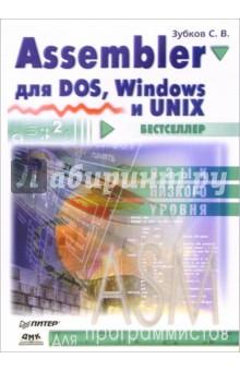 Assembler для DOS, Windows, UNIX для программистов - Сергей Зубков