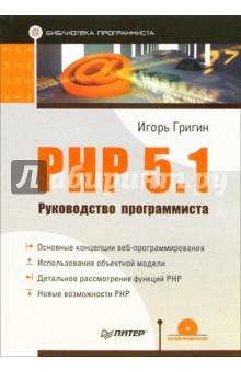 PHP 5.1. Руководство программиста (+CD) - Игорь Григин