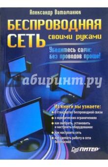 Книга сеть своими руками